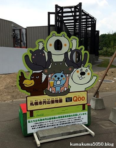 円山動物園_17