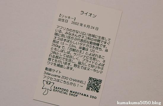 円山動物園_20