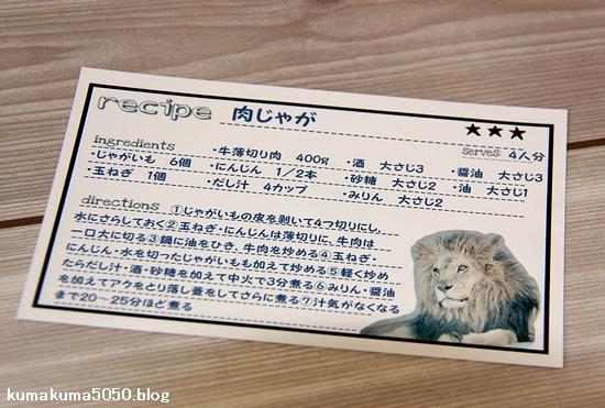 ライオンのレシピカード_2