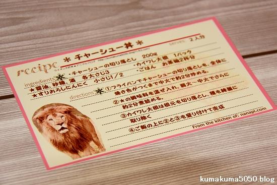 ライオンのレシピカード_4