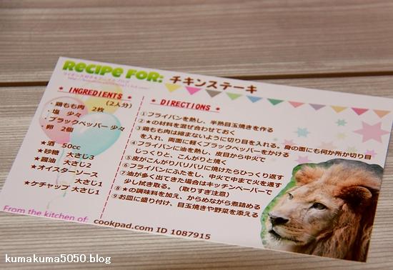 ライオンのレシピカード_5