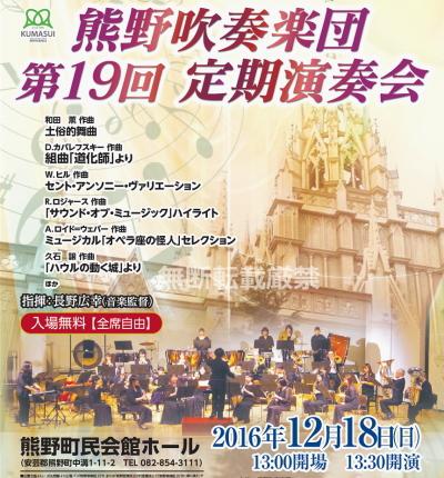 広島県 熊野町 熊野吹奏楽団 定期演奏会