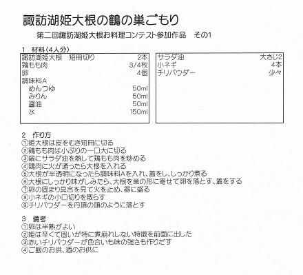 諏訪湖姫20161204