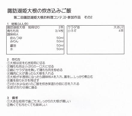諏訪湖姫20161204の2