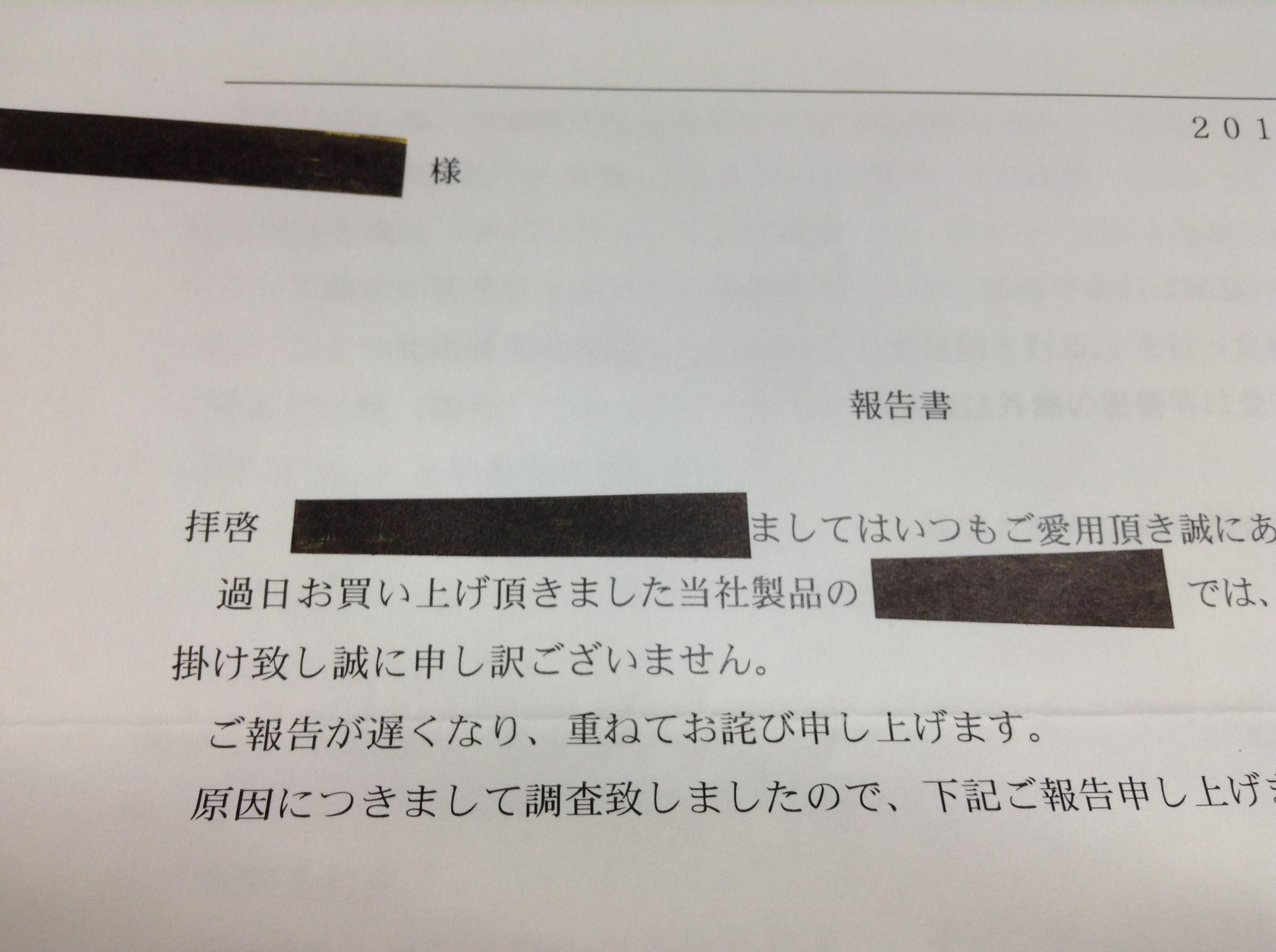 最終報告書