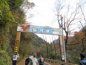 面河渓入口2