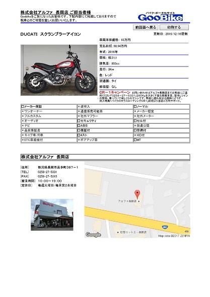 印刷 _ 新車・中古バイク情報 GooBike(グーバイク)-001