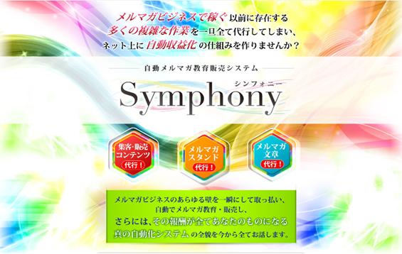シンフォニー1