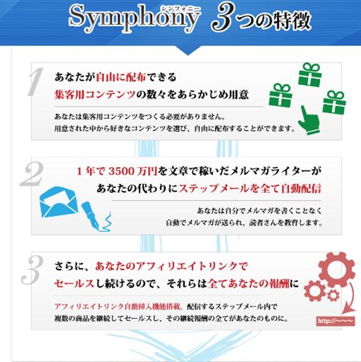 シンフォニー2