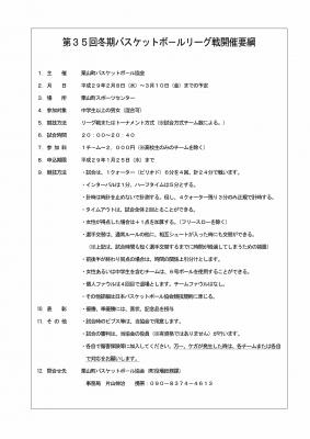 冬期リーグ開催要綱2017