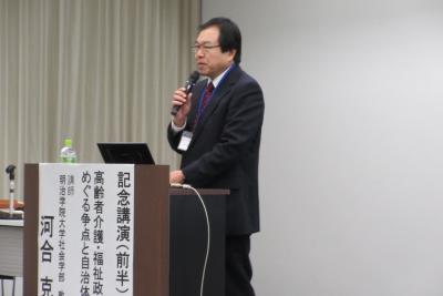 河合克義教授㏌大阪