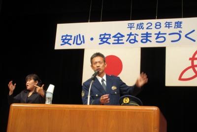 厚木署生活安全課、髙井課長