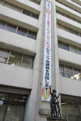 府中市庁舎の垂れ幕