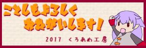 あけおめ2017.png