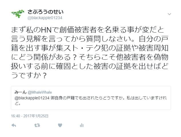 SnapCrab_NoName_2017-1-25_17-57-25_No-00.png