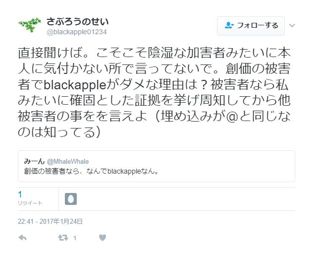 SnapCrab_NoName_2017-1-28_19-44-44_No-00.png