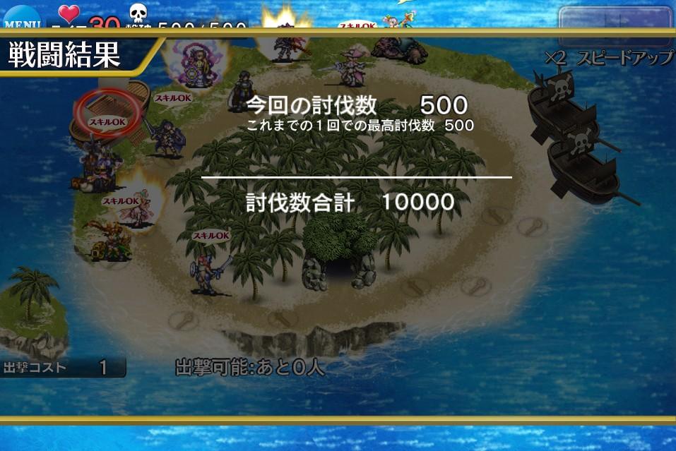 海賊島大討伐1万達成