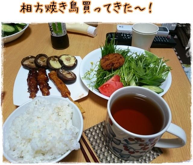 焼き鳥定食1