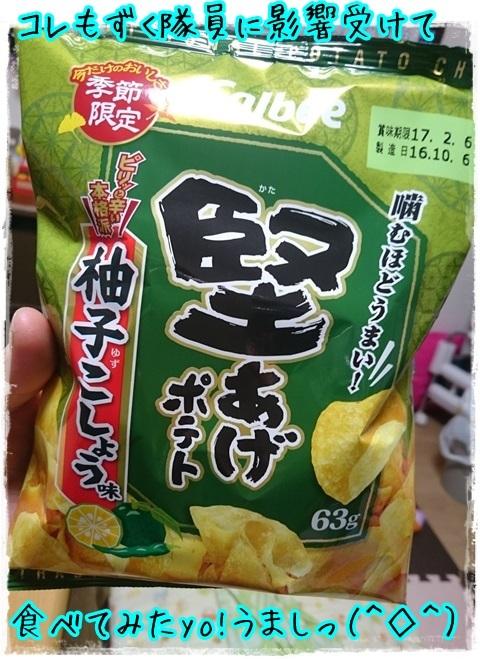 柚子こしょうブーム