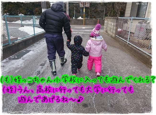 2017‐1長野2