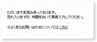 懸賞 多様なシーンで xDrive を体験する特別な旅キャンペーン BMW Japan_混雑