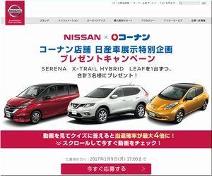 懸賞 NISSAN×コーナン コーナン店舗 日産車展示特別企画プレゼントキャンペーン