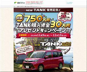 懸賞 総額750万円 TANK購入資金30万円プレゼントキャンペーン 東京トヨペット