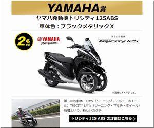 懸賞_YAMAHA TRICITY125   AEON BLACK FRIDAY 上陸記念!衝撃の豪華賞品プレゼントキャンペーン
