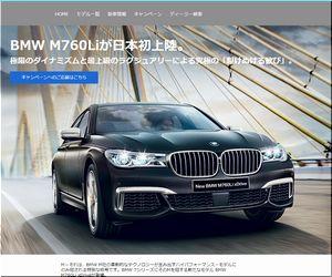 懸賞 BMW GROUP Tokyo Bayでの試乗体験 BMW Japan
