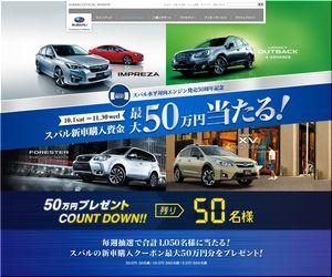懸賞 最大50万円当たる - 新車購入資金キャンペーン SUBARU 161130締切