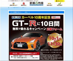 懸賞 GT-Rに10日間無料で乗れるキャンペーン 新車市場 CarBell_161130締切
