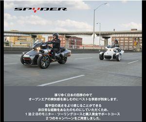 懸賞 SPYDER モニター・ツーリング&ご購入サポートキャンペーン can-am 161130締切 161130締切