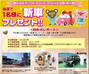 懸賞当選 ダイハツ タント 2016夏休みBigプレゼント 佐賀新聞