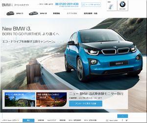 懸賞 ニュー BMW i3試乗体験モニター旅行BMW Japan