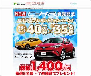 懸賞 C-HR 発売記念 購入資金40万円プレゼントキャンペーン 東京トヨペット