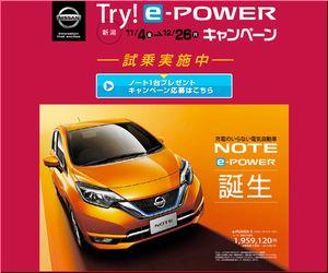 懸賞 日産 NOTE e-POWER Try!e-POWERキャンペーン 日産