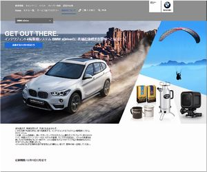 懸賞 BMW xDriveの真価を体感するモニター体験 BMW Japan 161219締切