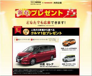 懸賞 人気の3車種から選べるクルマ1台プレゼント ネスレ×日産
