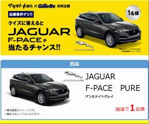 懸賞 クイズに答えるとJAGUAR F-PACEが当たるチャンス!! マツモトキヨシ×Gillette 共同企画