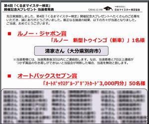 懸賞当選 第4回「くるまマイスター検定」開催記念大プレゼント 当選者発表
