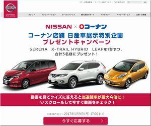NISSAN×コーナン コーナン店舗 日産車展示特別企画プレゼントキャンペーン 20170109締切