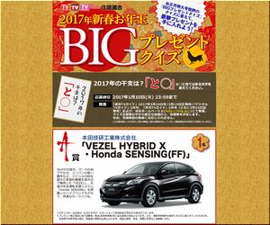 懸賞 ホンダ「VEZEL HYBRID X ・Honda SENSING(FF)」 2017年新春お年玉BIGプレゼントクイズ TVガイド 20170110締切