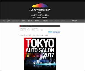 懸賞 クルマが当たるアンケートフ゜レセ゛ント SUBARU 「BRZ GT」 ホンダ「FREED HYBRID G Honda SENSING」 東京オートサロン2017