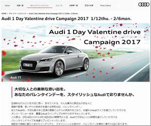 懸賞 Audi 1 Day Valentine drive Campaign 2017 アウディジャパン販売株式会社
