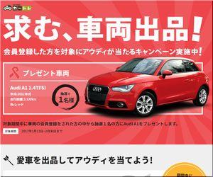懸賞 Audi A1 カートレ 愛車を出品してアウディを当てよう!