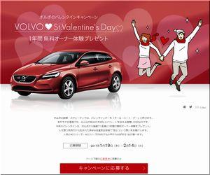 懸賞 VOLVO St.Valentine's Day1年間無料オーナー体験プレゼント