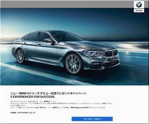 懸賞 ニュー BMW 5シリーズ デビュー記念プレゼントキャンペーン BMW Japan