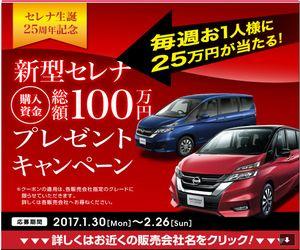 懸賞 新型セレナ購入資金総額100万円プレゼントキャンペーン 日産