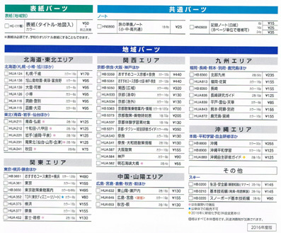 CCF20161202_00000.jpg