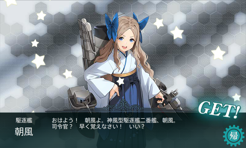 KanColle-161127-22434836.png